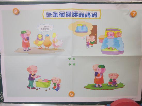 幼儿园中班故事说课稿 整条街最胖的妈妈