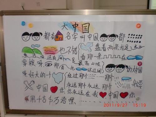 幼儿园大班音乐 大中国
